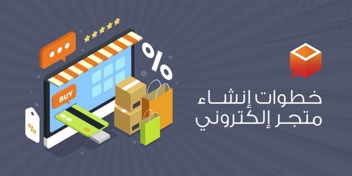 كيفية إنشاء متجر إلكتروني كالمحترفين على الإنترنت 2021