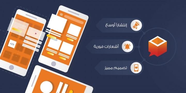 شركة برمجة وتصميم تطبيقات فى السعودية 2021