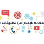شركة تصميم -تطبيقات -فى -الرياض