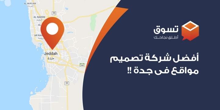شركات تصميم مواقع فى جدة (أفضل سعر) 2021